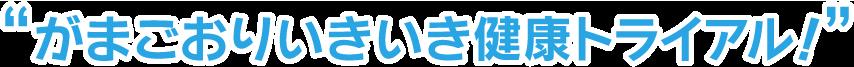 """蒲郡市 コロナに負けるなプロジェクト""""がまごおりいきいき健康トライアル!"""""""